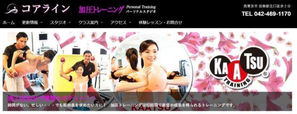 加圧トレーニングスタジオ コアライン|東京都西東京市のパーソナルトレーニングジム