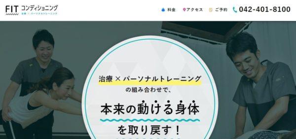 FITコンディショニング|東京都多摩市のパーソナルトレーニングジム