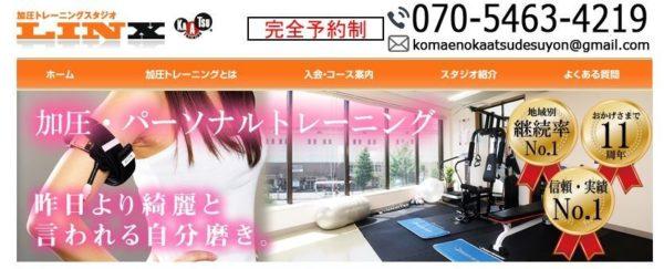 加圧・パーソナルトレーニングスタジオ リンクス|東京都狛江市のパーソナルトレーニングジム