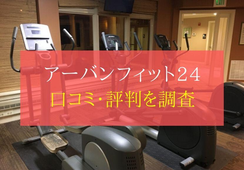 アーバンフィット24の評判・口コミ