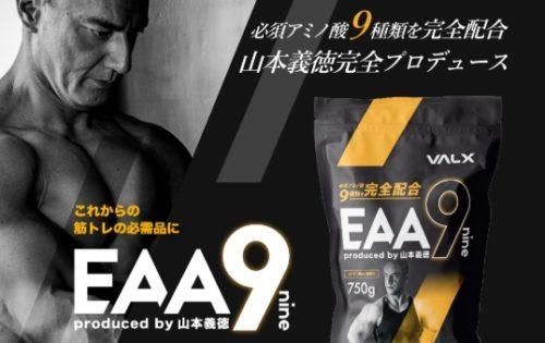 EAAサプリ