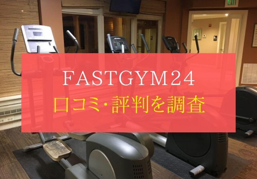 FASTGYM24(ファストジム)の評判・口コミ