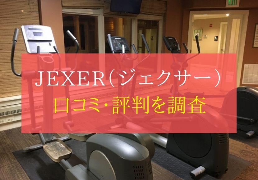 JEXER(ジェクサー)の評判・口コミ