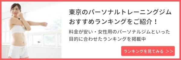 東京のおすすめパーソナルトレーニングジムランキング