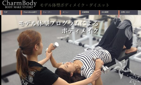 CharmBody 【チャームボディ】 の評判・口コミ