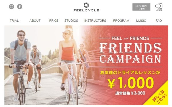 FEELCYCLE(フィールサイクル)口コミや評判