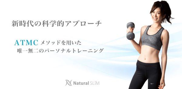 NaturalSLiM(ナチュラルスリム)の口コミや評判