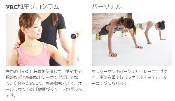 QREST BODYトレーニング