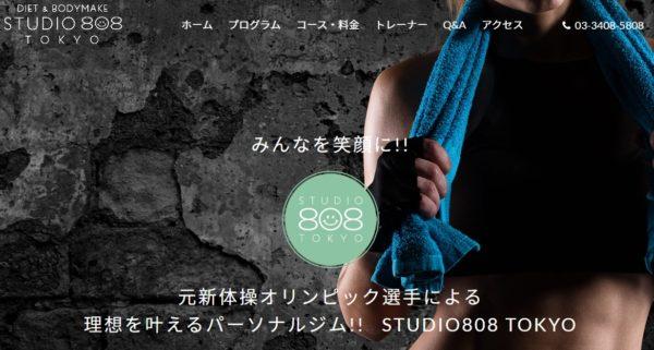 STUDIO808 TOKYO口コミ、評判