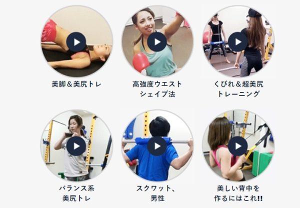 T-BALANCEトレーニングメニュー