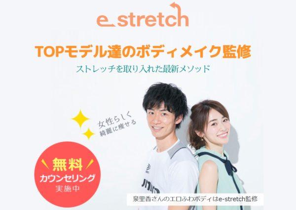 e-stretch(イーストレッチ)口コミや評判