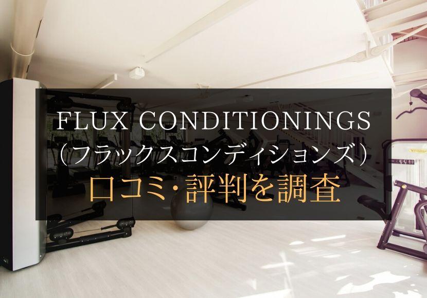 FLUX CONDITIONINGS(フラックスコンディションズ)の口コミや評判は悪くない?料金やトレーニング内容まとめ