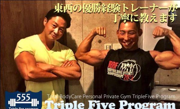 Triple Five Program(トリプルファイブプログラム)のトレーナー
