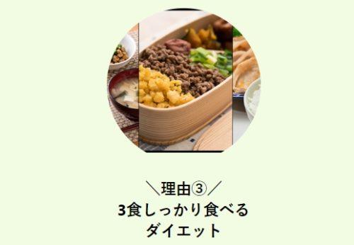 イスキアジムの食事指導