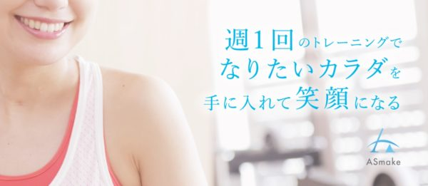 ボディメイクスタジオASmake(アスメイク)の口コミ・評判