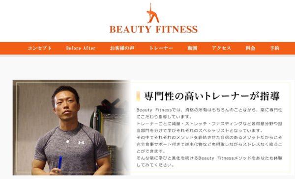 BEAUTY FITNESS(ビューティーフィットネス)の評判・口コミ