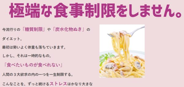 BELE BODY MAKE STUDIO食事内容