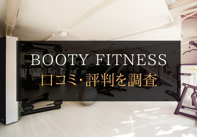 BOOTY FITNESSの評判・口コミ