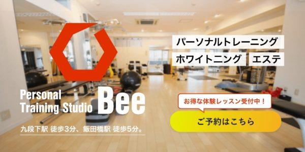 Bee(ビー)評判・口コミ