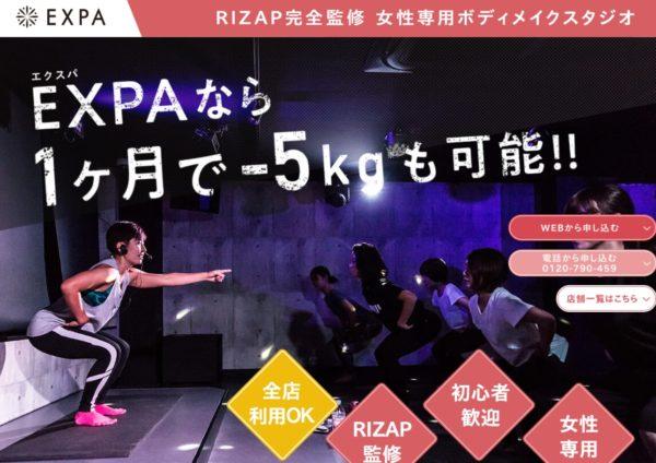 EXPA(エクスパ)の評判・口コミ