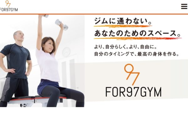 FOR97GYMの評判・口コミ