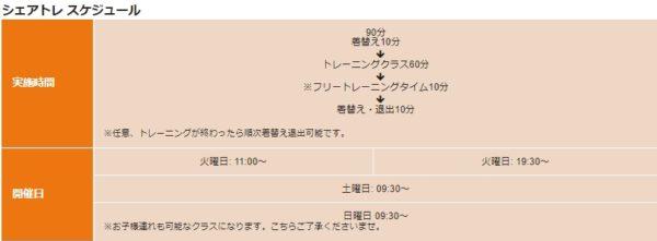 FOR97GYMシェアトレ料金表