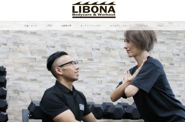 LIBONA(リボナ)の口コミ・評判