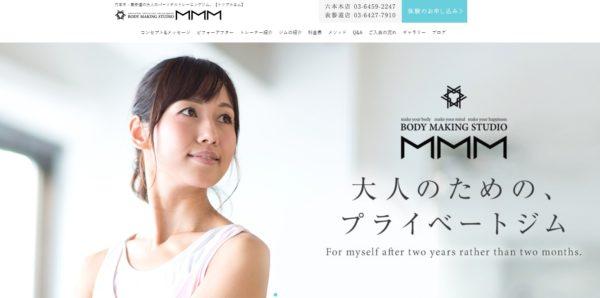 MMM(トリプルエム)の評判・口コミ