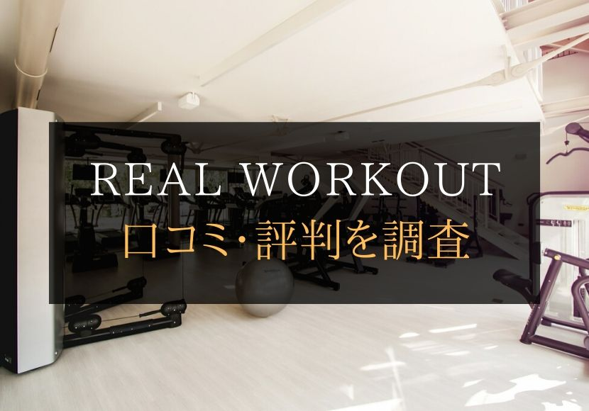 REAL WORKOUTの評判・口コミ