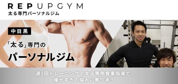 REP UP GYM(レップアップジム)