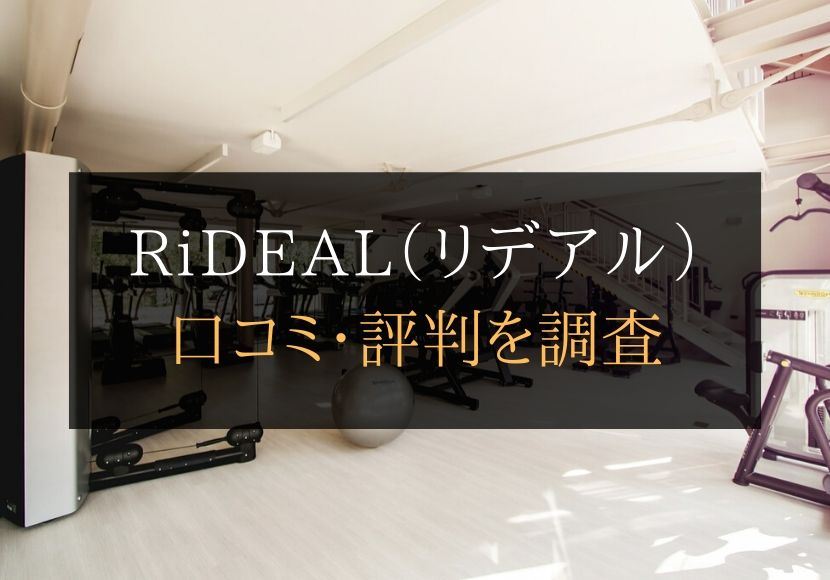 RiDEAL(リデアル)の評判・口コミ