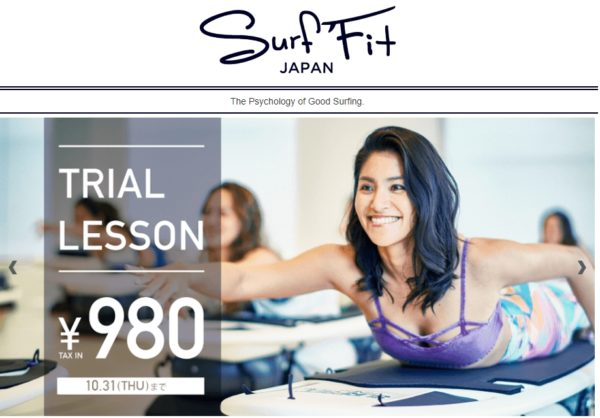 Surf Fit(サーフフィット)の評判・口