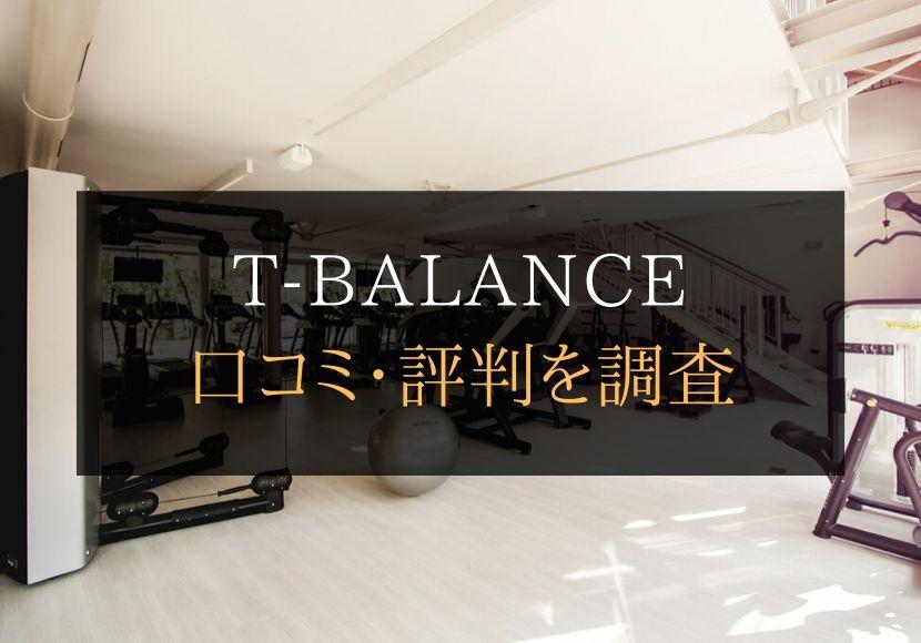 T-BALANCE(ティーバランス)の評判・口コミ