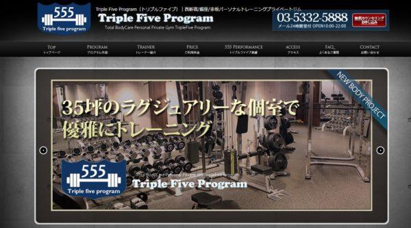 TripleFiveProgram(トリプルファイブ)の口コミ・評判