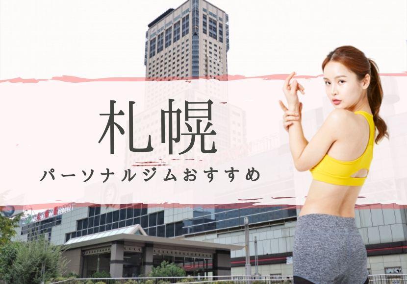 札幌のおすすめパーソナルジム