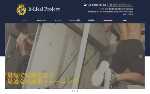 B-Ideal Projectの評判・口コミ