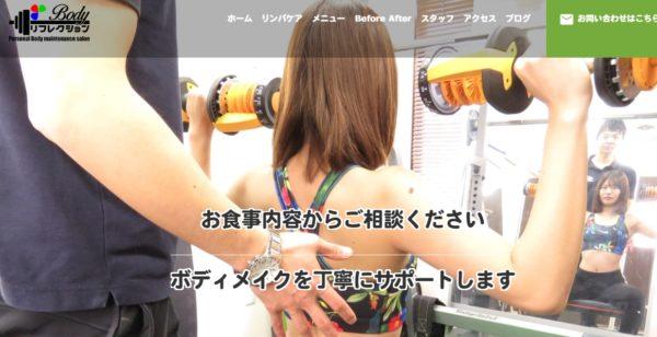 Bodyリフレクションの評判・口コミ