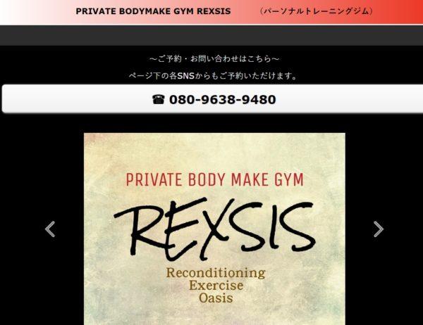 PRIVATE BODYMAKE GYM REXSIS