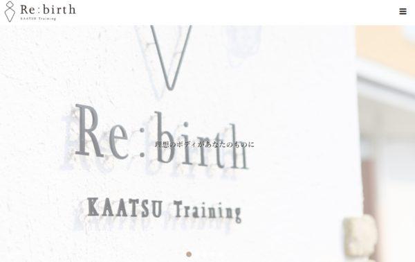 Re_birth(リバース)