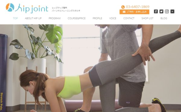 hip joint(ヒップジョイント)の評判・口コミ