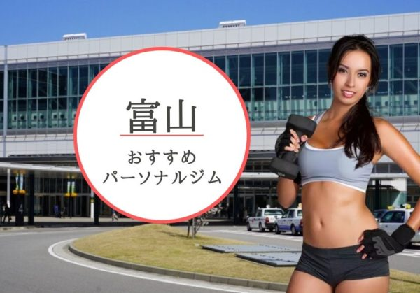 富山の安くておすすめパーソナルジム