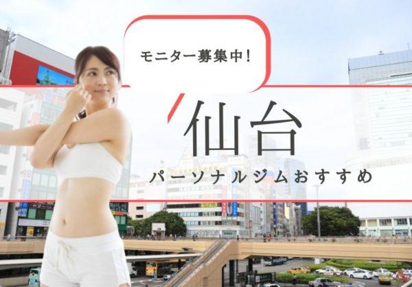 仙台のモニター募集中パーソナルジム