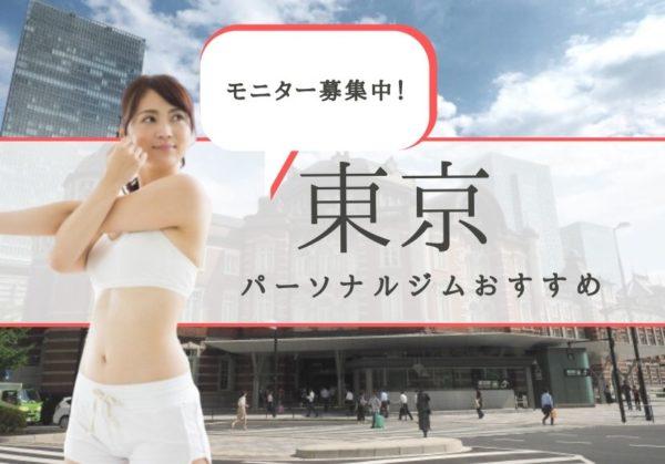 【2020年最新】東京でモニター募集中のパーソナルトレーニングジムを紹介