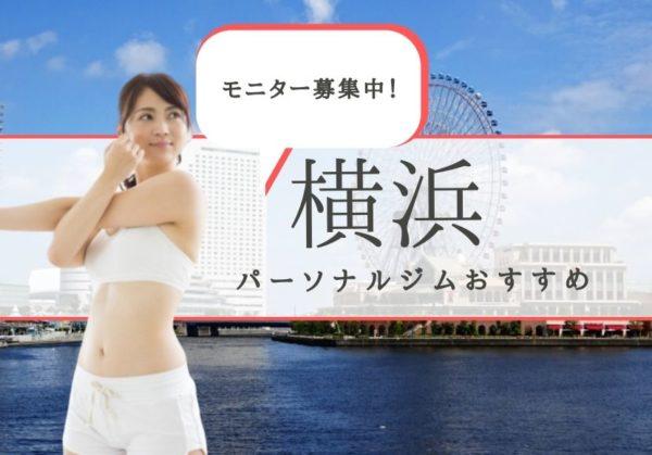 横浜のモニター募集中パーソナルジム
