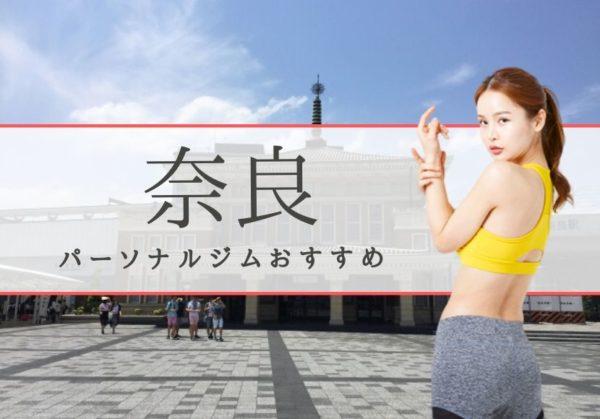 奈良のおすすめパーソナルトレーニングジムを本音で選抜!【安くて通いやすい】
