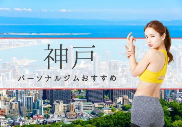 神戸のおすすめパーソナルトレーニングジムを本音で選抜!【安くて通いやすい】