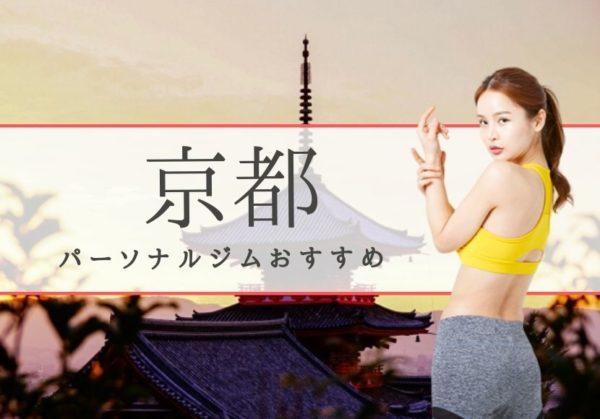 京都の安くておすすめパーソナルジム