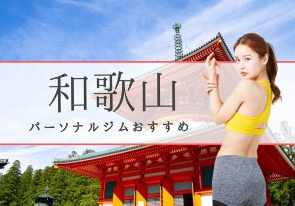 和歌山のおすすめパーソナルトレーニングジムを本音で選抜!【安くて通いやすい】
