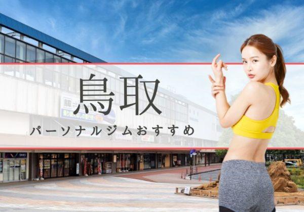 鳥取のおすすめパーソナルトレーニングジムを本音で選抜!【安くて通いやすい】