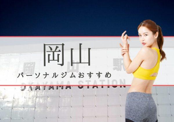 岡山の安くておすすめパーソナルトレーニングジム